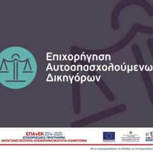 ΠΡΟΣΦΟΡΑ ΕΣΠΑ για δικηγόρους